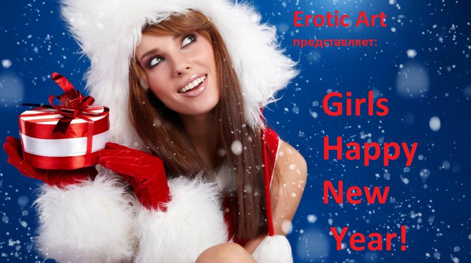 Эротика С Новым годом видео