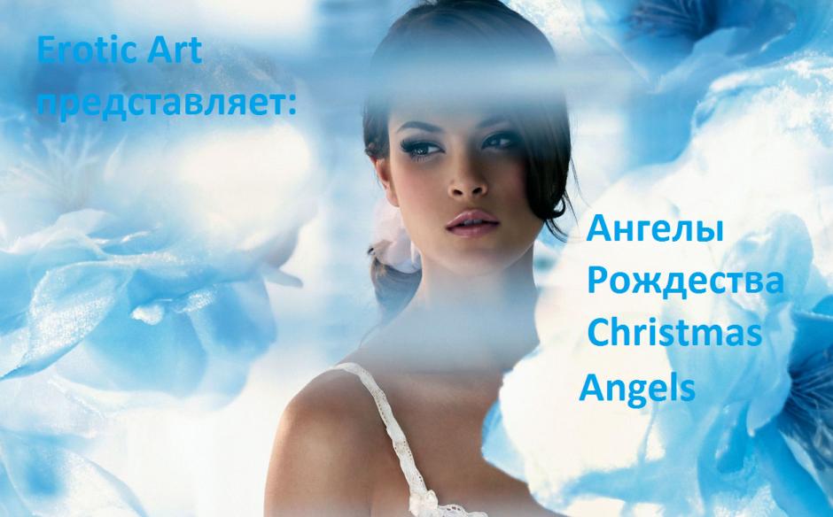 Ангелы Рождества - Смотри в оба