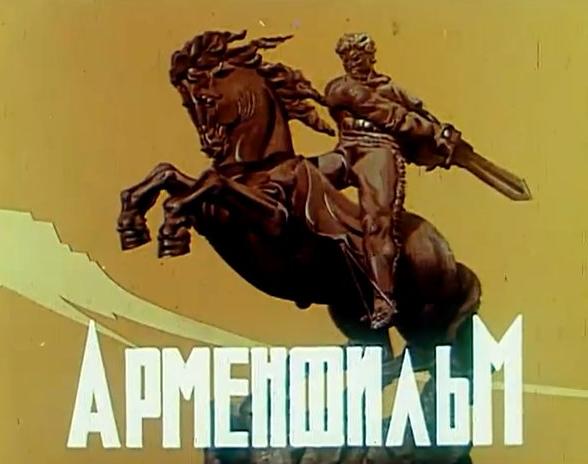 Армянские комедии