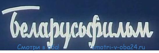 Белорусские комедии — Смотри в оба