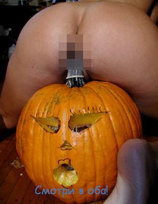 тыковка порно фото