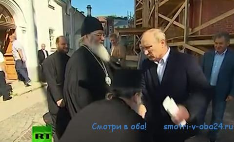 Не целуйте Путина в ...