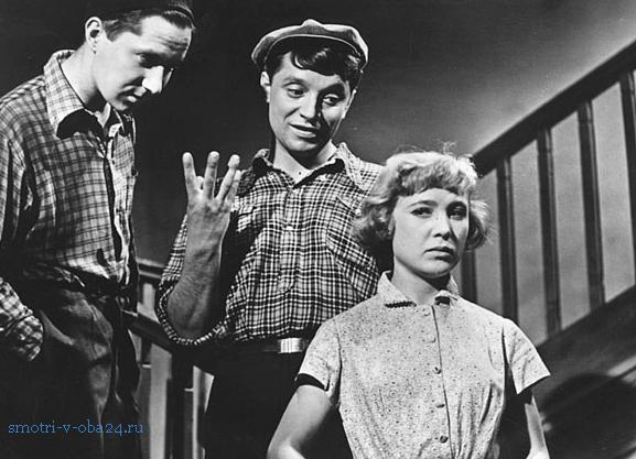 Комедии 1959 года смотреть онлайн
