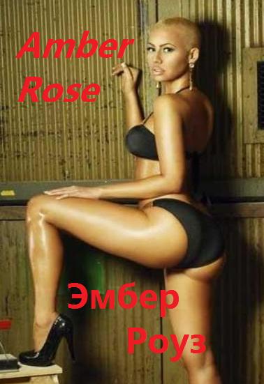 Эмбер Роуз