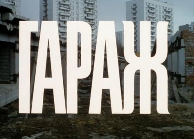 Гараж фильм 1979 года