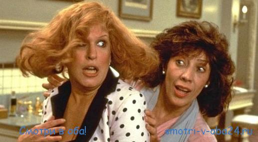 Комедии 1988 года смотреть онлайн