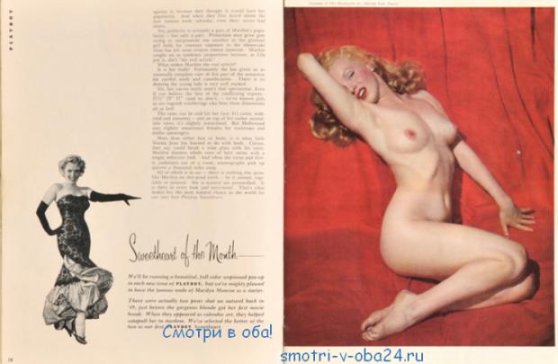 Плейбой 1953 — Смотри в оба