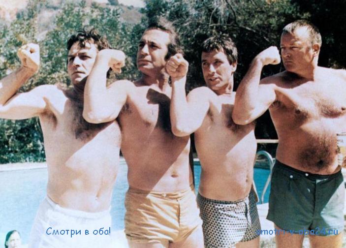 Комедии 1970 года смотреть онлайн