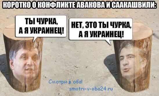 Аваков VS Саакашвили