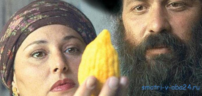 Израильские комедии - Смотри в оба