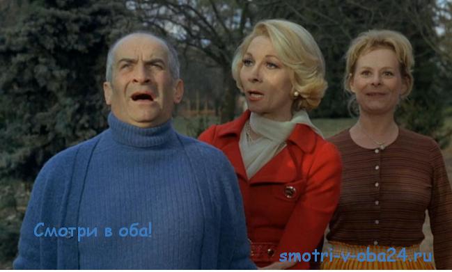 Комедии 1971 года смотреть онлайн