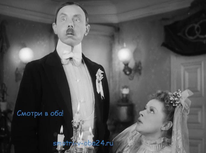 Свадьба 1944 года - Смотри в оба