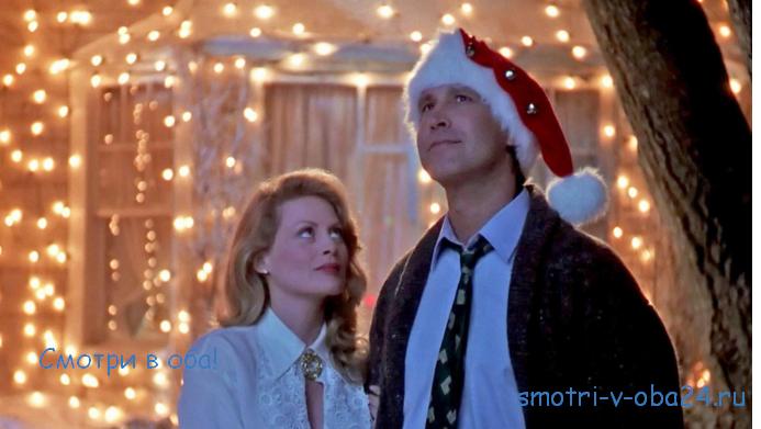 Рождественские каникулы - Смотри в оба