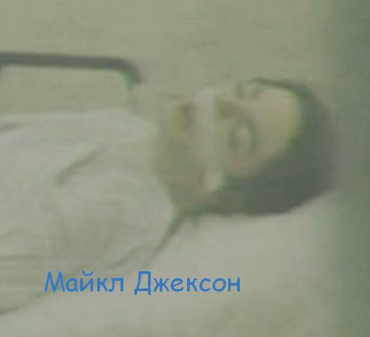 Лики смерти знаменитых людей