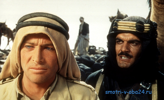 Лоуренс Аравийский — Смотри в оба
