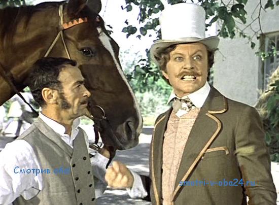 Комедии 1974 года смотреть онлайн