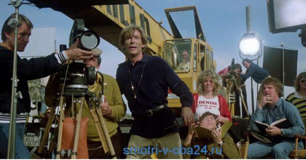 Трюкач фильм 1980 — Смотри в оба