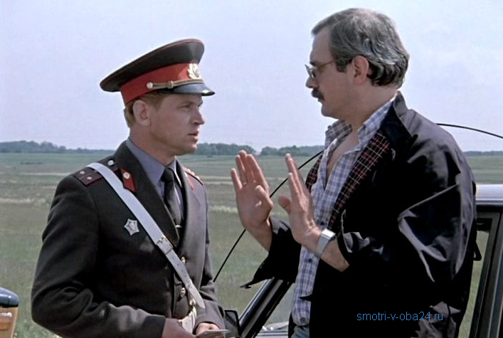 Инспектор ГАИ - Смотри в оба