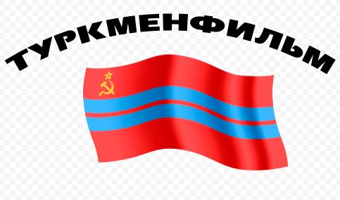 Туркменские комедии - Смотри в оба