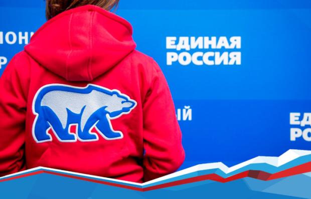 Единая Россия в одной цепи