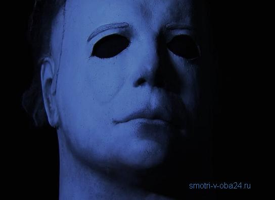 Хэллоуин ужасы - Смотри в оба