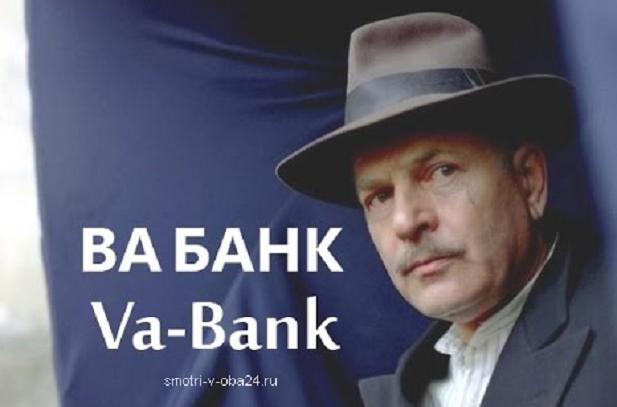 Ва-банк фильм смотреть онлайн