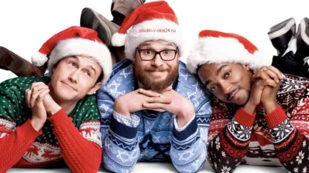 Рождество комедия — Смотри в оба