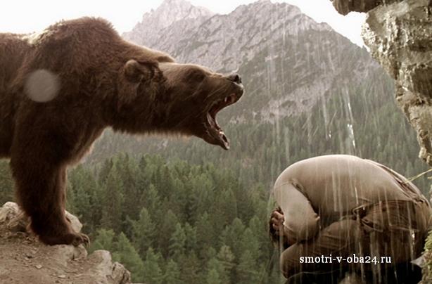 Медведь фильм - Смотри в оба