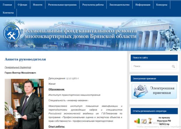 Скандалы в Фонде капитального ремонта Брянск