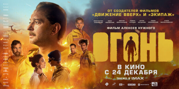 Огонь фильм 2020 года