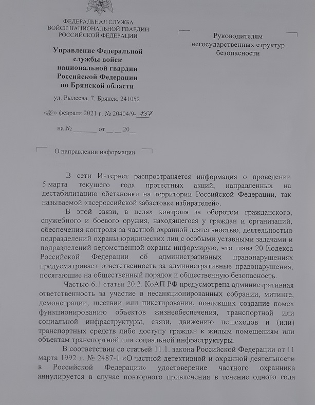 Росгвардия предупредила охрану об акциях 5 марта