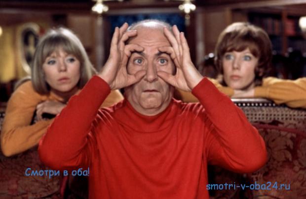 Французские комедии — Смотри в оба